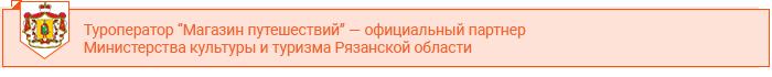 Туроператор «Магазин путешествий» - официальный партнер Министерства туризма Рязанской области