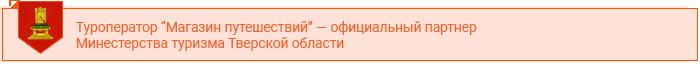Туроператор «Магазин путешествий» - официальный партнер Министерства туризма Тверской области